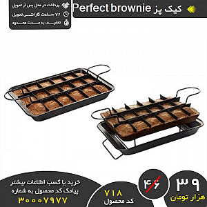 كيک پز Perfect brownie