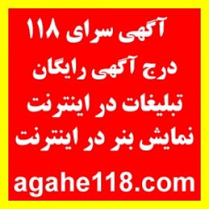 آگهی سرای 118- درج آگهي رايگان در اينترنت– تبليغات رايگان در ...آگهی سرای 118- درج آگهي رايگان در اينترنت– تبليغات رايگان در اينترنت