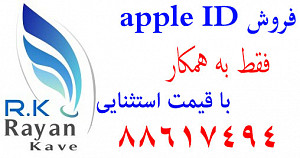 فروش apple ID